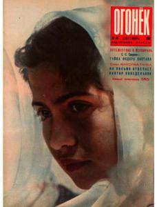 Огонёк 1962 №38