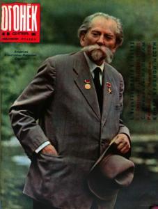 Огонёк 1962 №39