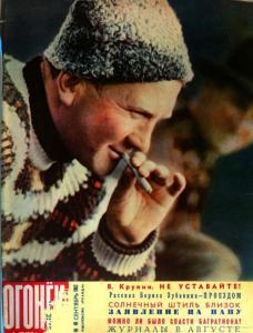 Огонёк 1962 №40