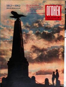 Огонёк 1962 №41