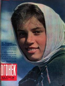 Огонёк 1962 №43
