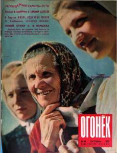 Огонёк 1962 №44