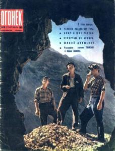 Огонёк 1963 №39