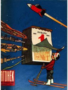 Огонёк 1964 №01