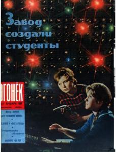 Огонёк 1964 №02