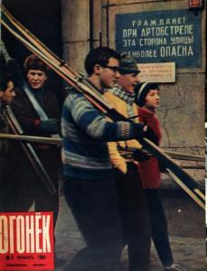 Огонёк 1964 №05