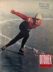 Огонёк 1964 №06
