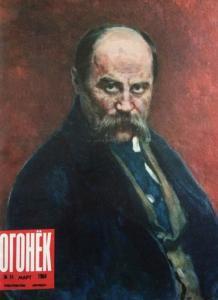 Огонёк 1964 №11