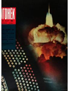 Огонёк 1964 №13