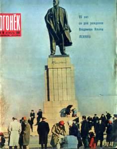 Огонёк 1965 №16