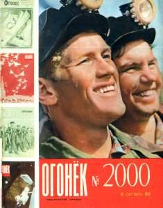 Огонёк 1965 №43
