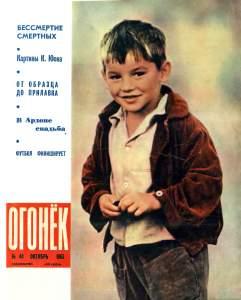 Огонёк 1965 №44