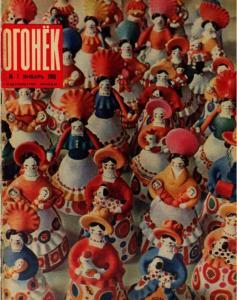 Огонёк 1966 №01