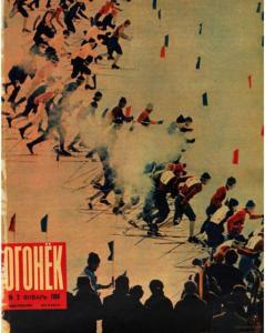 Огонёк 1966 №02