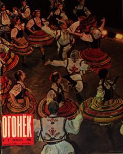Огонёк 1966 №04