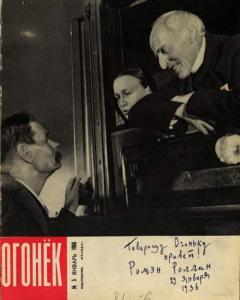 Огонёк 1966 №05