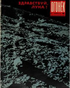 Огонёк 1966 №07