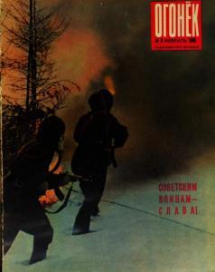 Огонёк 1966 №08