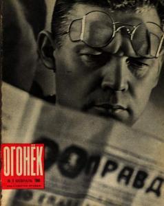 Огонёк 1966 №09