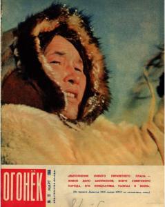 Огонёк 1966 №11