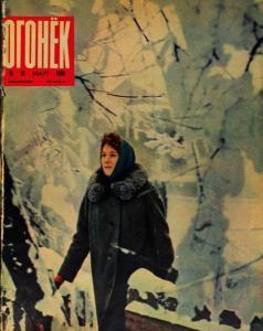 Огонёк 1966 №12