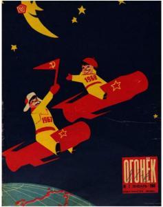 Огонёк 1968 №01