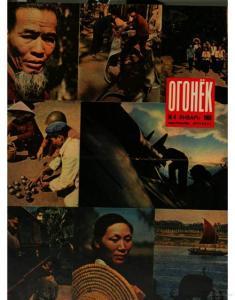 Огонёк 1968 №04
