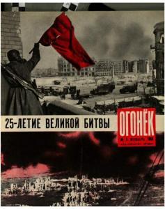 Огонёк 1968 №05