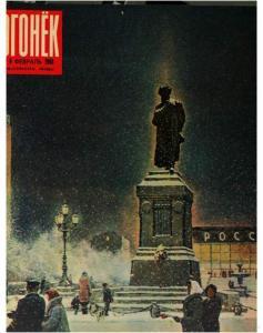 Огонёк 1968 №06