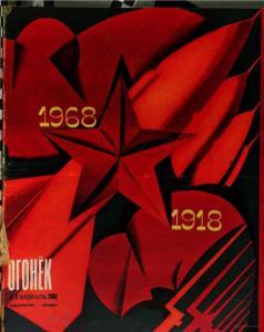 Огонёк 1968 №08