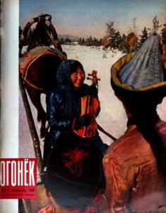 Огонёк 1970 №04