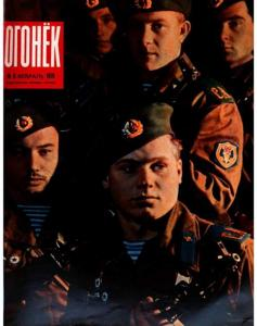 Огонёк 1970 №08