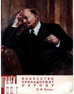 Огонёк 1970 №13