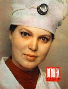 Огонек 1971 №10