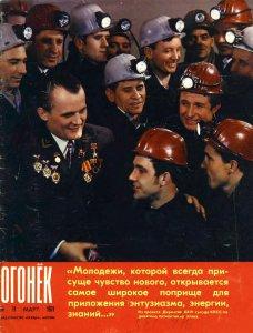 Огонек 1971 №11