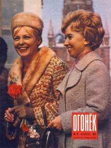 Огонёк 1971 №17