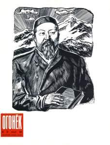 Огонёк 1971 №22
