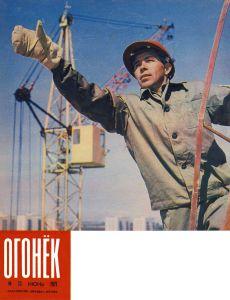 Огонёк 1971 №23