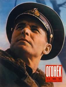 Огонёк 1971 №30