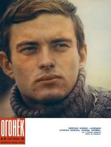 Огонёк 1971 №38