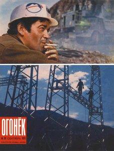 Огонек 1971 №39
