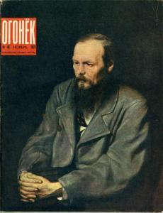 Огонёк 1971 №46