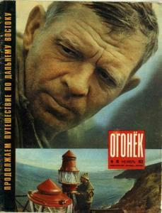 Огонёк 1972 №48