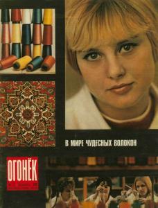 Огонёк 1973 №02