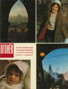 Огонёк 1973 №08