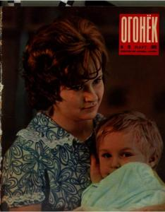Огонёк 1973 №10