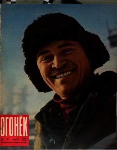 Огонёк 1973 №11