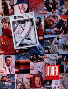 Огонёк 1973 №14