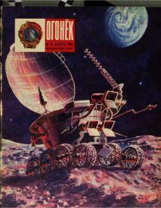 Огонёк 1973 №16