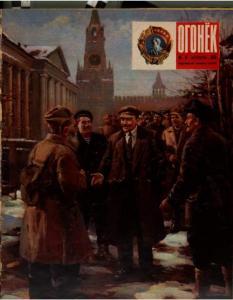 Огонёк 1973 №17